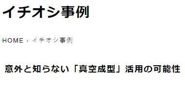 岐阜県中央会 取材記事